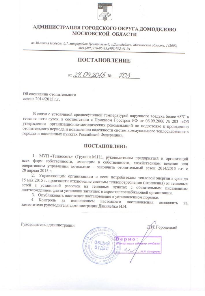 Постановление от 27.04.2015 №703 Об окончании отопительного сезона 2014-2015 г.