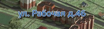 ул. Рабочая д.46