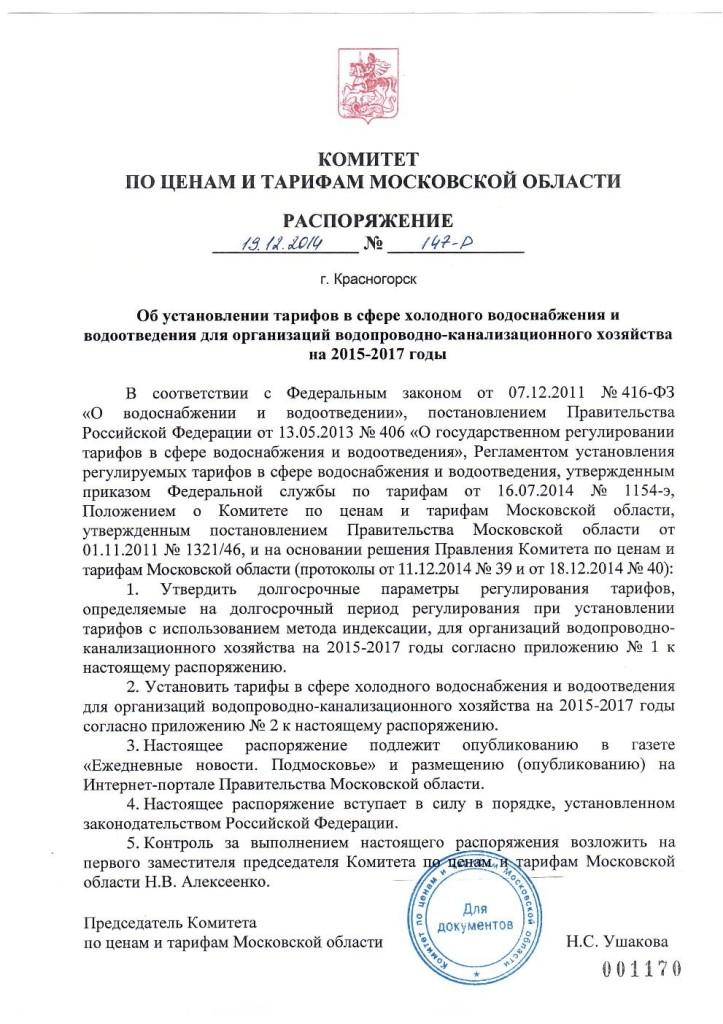 Распоряжение 19.12.2014 №147-р об установлении тарифов в сфере холодного водоснабжения и водоотведения